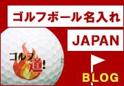 ゴルフボール名入れJAPAN「ブログ」